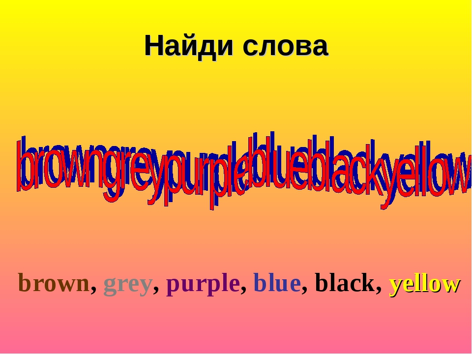 Найди слова brown, grey, purple, blue, black, yellow