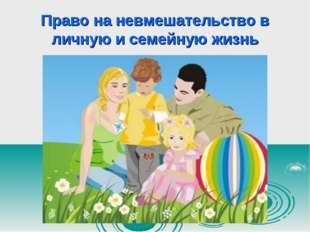Право на невмешательство в личную и семейную жизнь