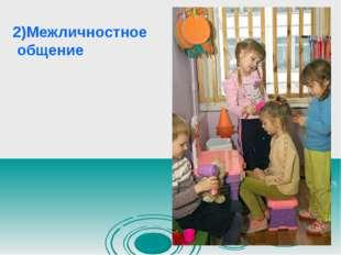 2)Межличностное общение