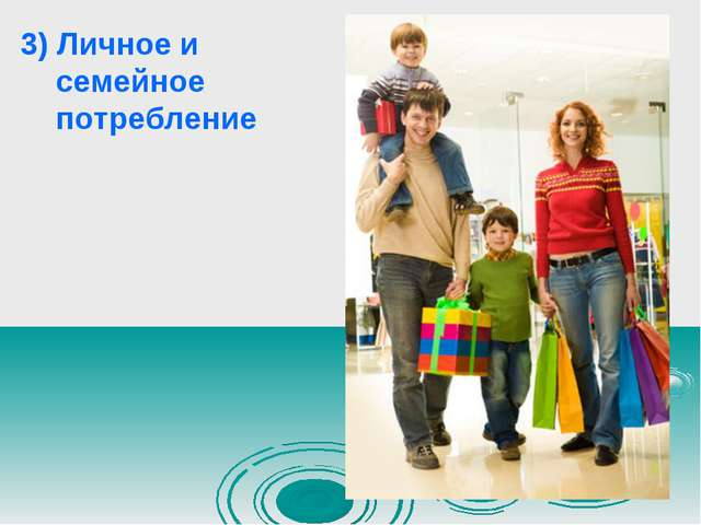 3) Личное и семейное потребление