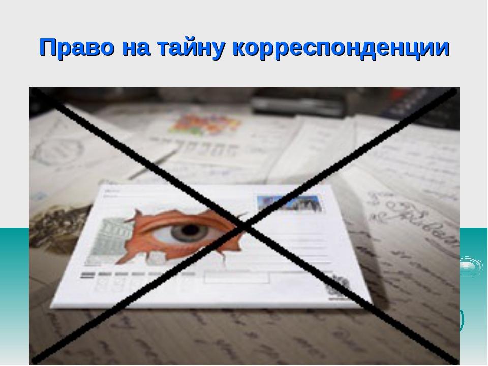 Право на тайну корреспонденции