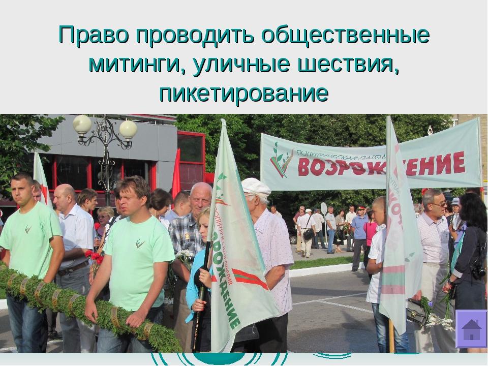 Право проводить общественные митинги, уличные шествия, пикетирование