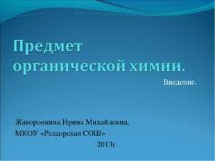 Введение. Жаворонкина Ирина Михайловна, МКОУ «Раздорская СОШ» 2013г.
