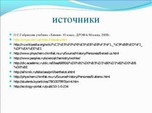 источники О.С.Габриелян учебник «Химия» 10 класс, ДРОФА Москва, 2008г. http:/