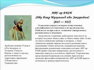 АБУ-ар-РАЗИ (Абу Бакр Мухаммед ибн Закарийна) (865 — 925) Осуществил первую в
