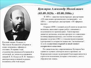 Бутлеров Александр Михайлович (03.09.1828г. - 05.08.1886г.) В 1851г. защитил
