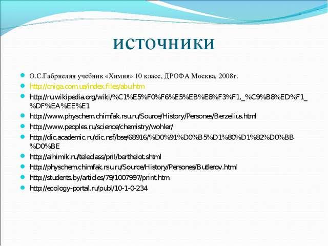 источники О.С.Габриелян учебник «Химия» 10 класс, ДРОФА Москва, 2008г. http:/...
