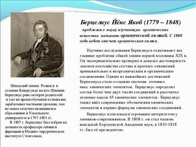 Берцелиус Йёнс Якоб (1779 – 1848) предложил науку изучающую органические веще...