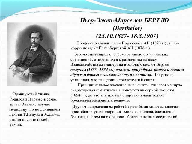 Пьер-Эжен-Марселен БЕРТЛО (Berthelot) (25.10.1827- 18.3.1907) Профессор химии...