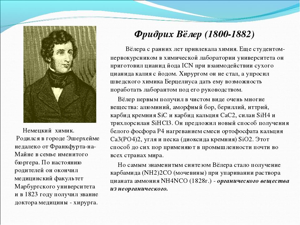 Фридрих Вёлер (1800-1882) Вёлера с ранних лет привлекала химия. Еще студентом...