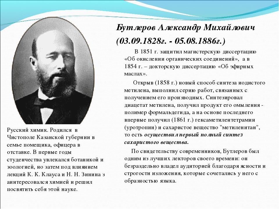 Бутлеров Александр Михайлович (03.09.1828г. - 05.08.1886г.) В 1851г. защитил...
