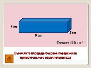 Вычислите площадь боковой поверхности прямоугольного параллелепипеда