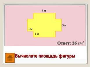 Вычислите площадь фигуры