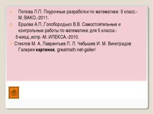 Попова Л.П. Поурочные разработки по математике: 5 класс.-М.:ВАКО,-2011. Ершов