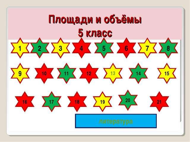 Площади и объёмы 5 класс 1 2 3 10 11 12 13 14 15 4 5 16 6 9 7 8 21 19 20 18 1...