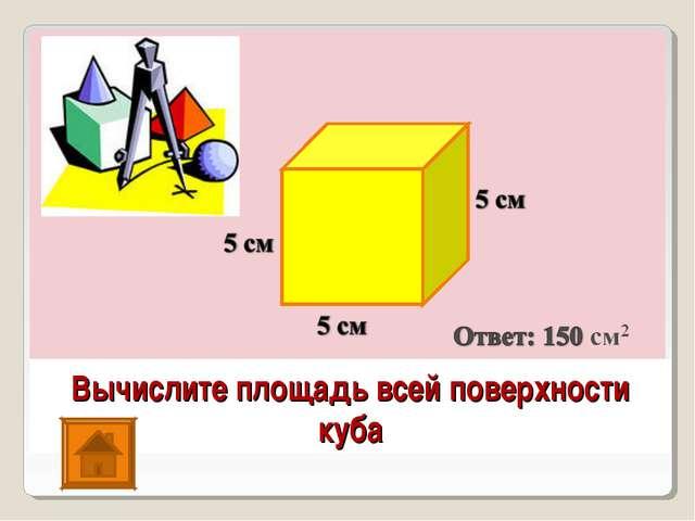 Вычислите площадь всей поверхности куба