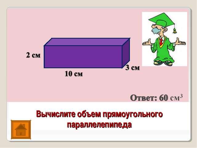 Вычислите объем прямоугольного параллелепипеда