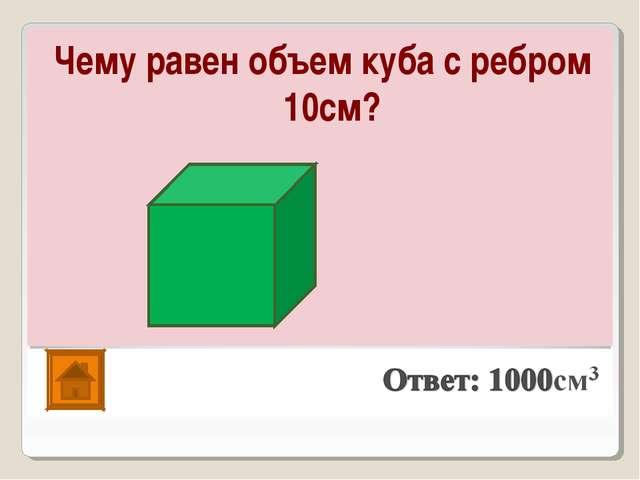 Чему равен объем куба с ребром 10см?