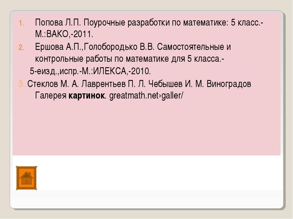 Попова Л.П. Поурочные разработки по математике: 5 класс.-М.:ВАКО,-2011. Ершов...