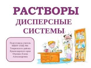 ДИСПЕРСНЫЕ СИСТЕМЫ Подготовила учитель МБОУ СОШ №6 Темрюкского района Краснод