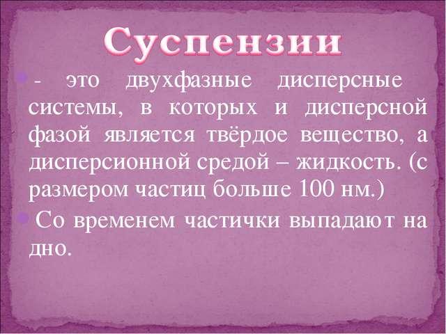 - это двухфазные дисперсные системы, в которых и дисперсной фазой является тв...