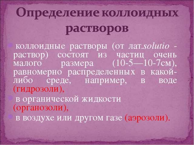 коллоидные растворы (от лат.solutio - раствор) состоят из частиц очень малого...