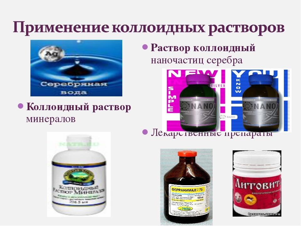 Коллоидный раствор минералов Раствор коллоидный наночастиц серебра Лекарствен...