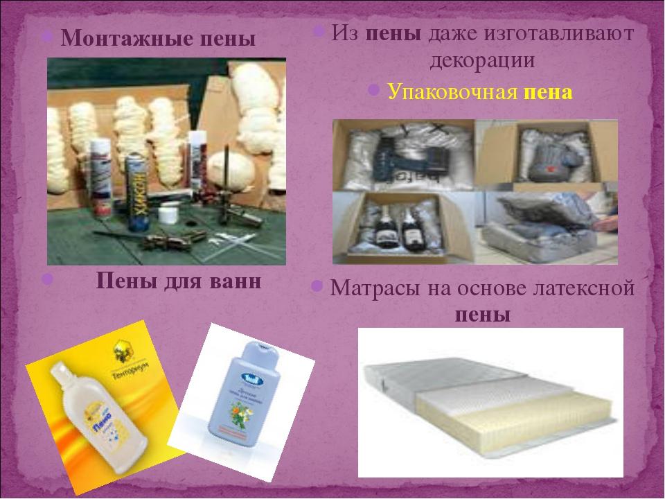 Монтажные пены Пены для ванн Из пены даже изготавливают декорации Упаковочная...