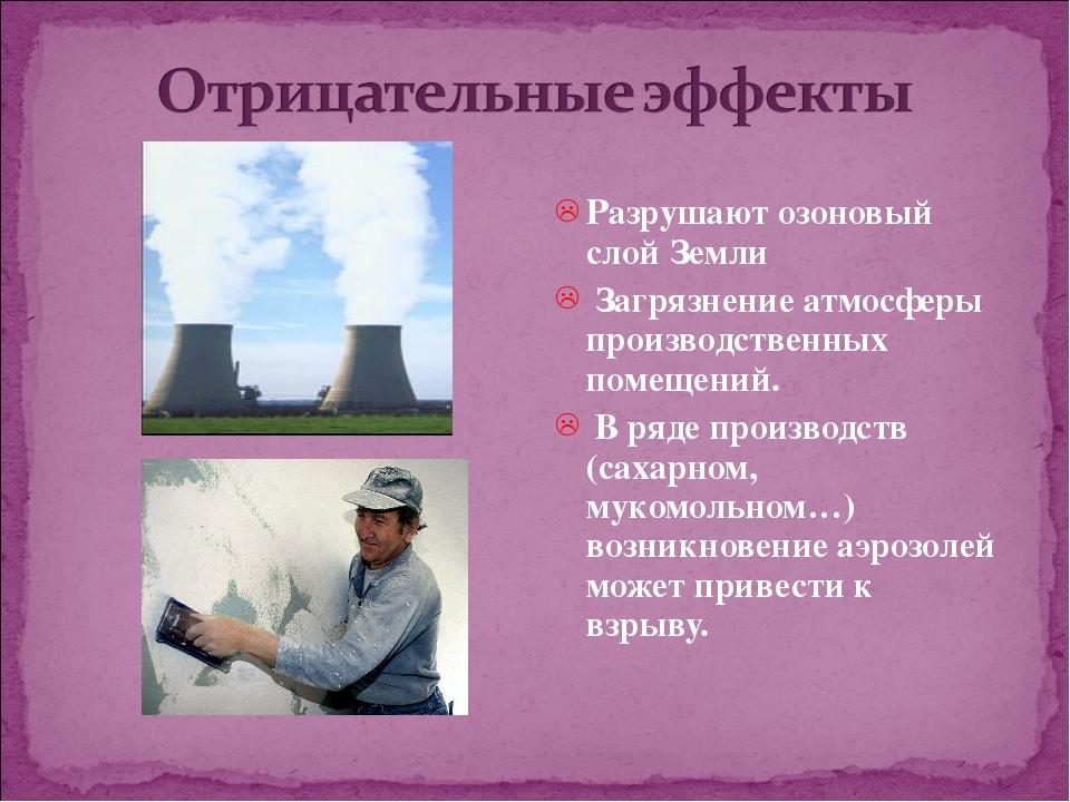 Разрушают озоновый слой Земли Загрязнение атмосферы производственных помещени...