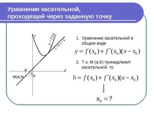 Уравнение касательной, проходящей через заданную точку Уравнение касательной