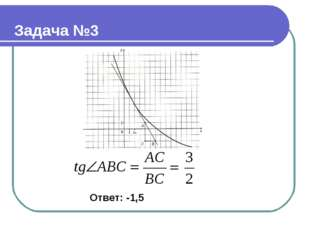 Задача №3 Ответ: -1,5