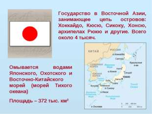 Государство в Восточной Азии, занимающее цепь островов: Хоккайдо, Кюсю, Сикок