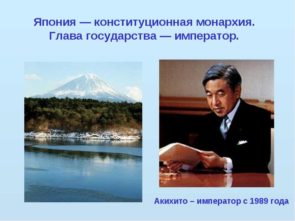 Япония — конституционная монархия. Глава государства — император. Акихито – и...