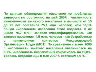 По данным обследования населения по проблемам занятости по состоянию на май 2