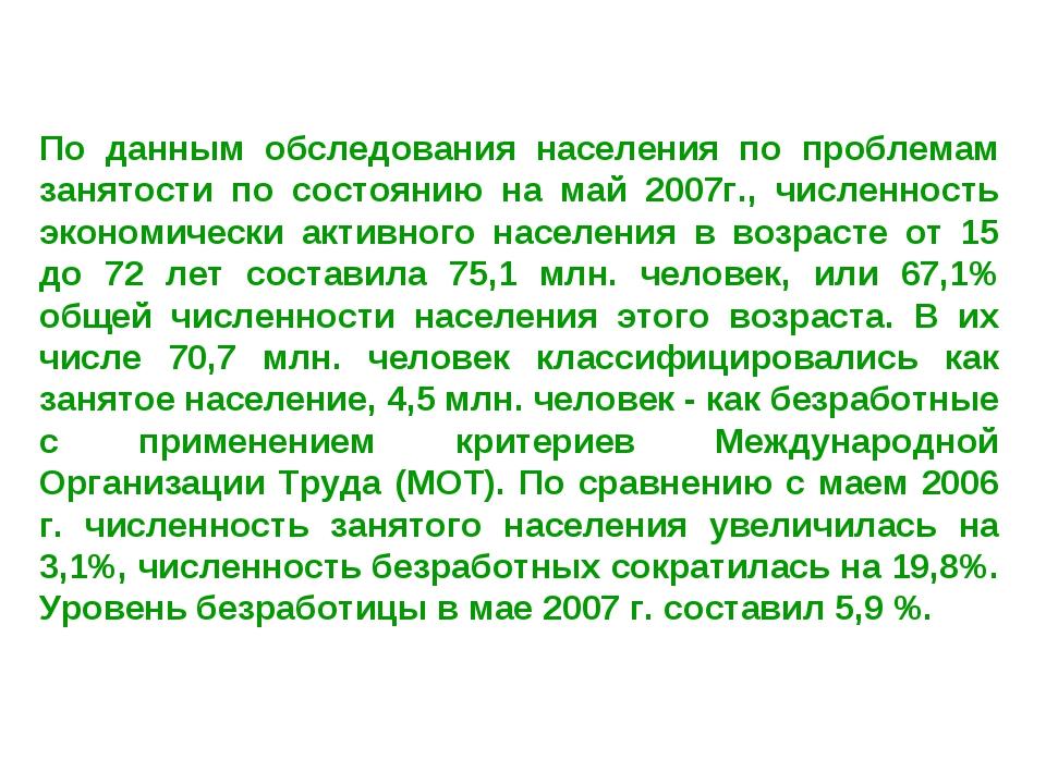 По данным обследования населения по проблемам занятости по состоянию на май 2...