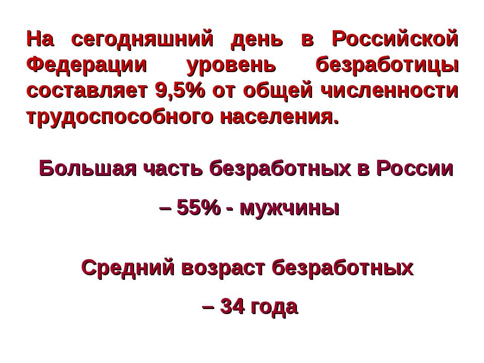 На сегодняшний день в Российской Федерации уровень безработицы составляет 9,5...