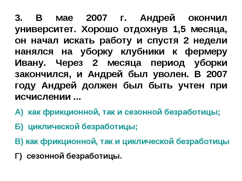 3. В мае 2007 г. Андрей окончил университет. Хорошо отдохнув 1,5 месяца, он н...