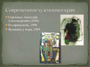 Сергиенко Анатолий Александрович (1946) Полярная ночь, 1998 Женщина у моря, 1