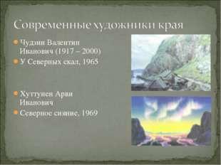 Чудзин Валентин Иванович (1917 – 2000) У Северных скал, 1965 Хуттунен Арви Ив