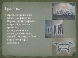 Древнейший из всех видов изображения. Первые виды графики – петроглифы – слов