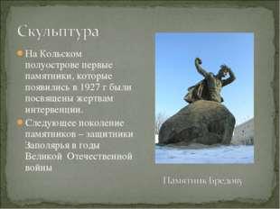 На Кольском полуострове первые памятники, которые появились в 1927 г были пос