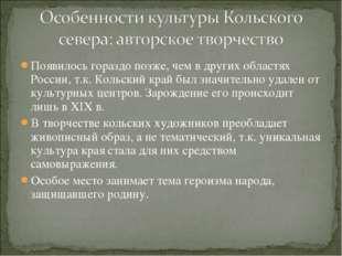 Появилось гораздо позже, чем в других областях России, т.к. Кольский край был