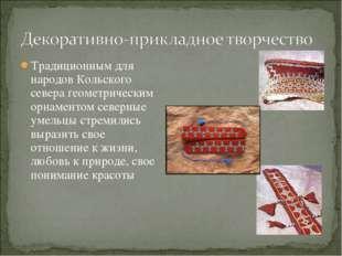 Традиционным для народов Кольского севера геометрическим орнаментом северные