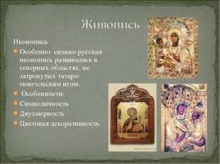 Иконопись Особенно сильно русская иконопись развивалась в северных областях,