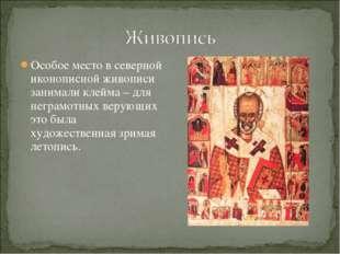 Особое место в северной иконописной живописи занимали клейма – для неграмотны