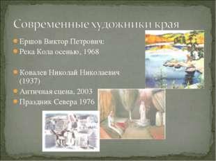 Ершов Виктор Петрович: Река Кола осенью, 1968 Ковалев Николай Николаевич (193