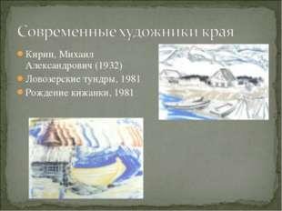 Кирин, Михаил Александрович (1932) Ловозерские тундры, 1981 Рождение кижанки,