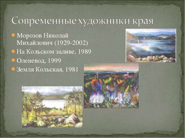 Морозов Николай Михайлович (1929-2002) На Кольском заливе, 1989 Оленевод, 199...