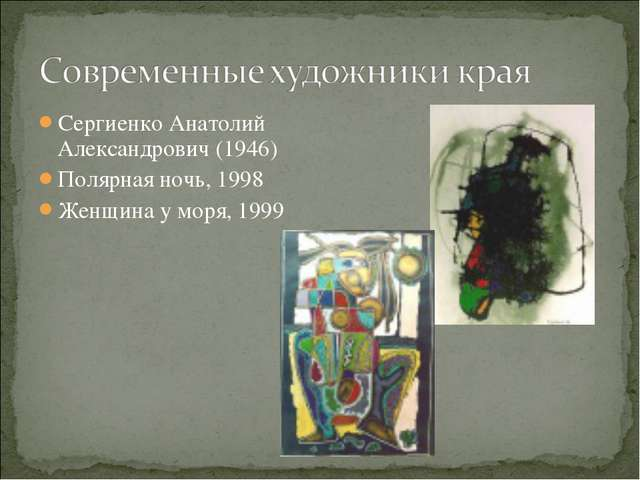 Сергиенко Анатолий Александрович (1946) Полярная ночь, 1998 Женщина у моря, 1...