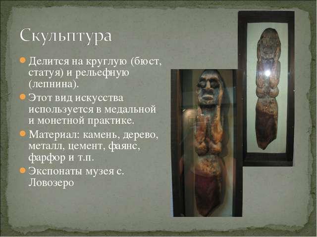 Делится на круглую (бюст, статуя) и рельефную (лепнина). Этот вид искусства и...